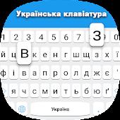 UKrainian Keyboard: UKrainian Language Keyboard Android APK Download Free By Simple Keyboard, Theme & Emoji