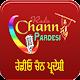 Chann Pardesi