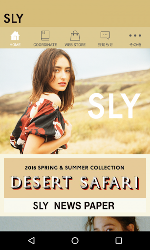 SLY[スライ]公式アプリ