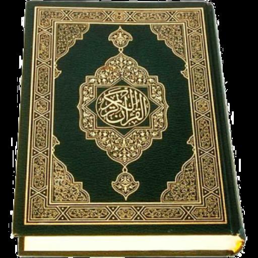 Al Quran (Complete Edition)