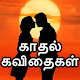 Download Love Quotes Tamil, Smile Quotes, Tamil Kavithaigal For PC Windows and Mac