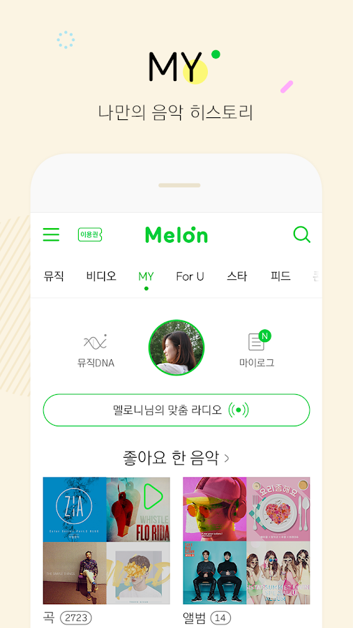 멜론- screenshot