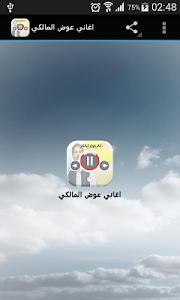 Download اغاني عوض المالكي Apk Latest Version 11 For