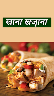 Cooking Recipe in Hindi - náhled