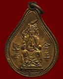 เหรียญเทพเจ้าจีน กะไหล่ทองเก่า