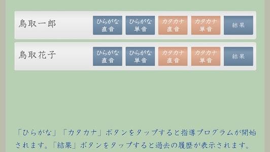 ディスレクシア音読指導アプリ 単音直音統合版 screenshot 0