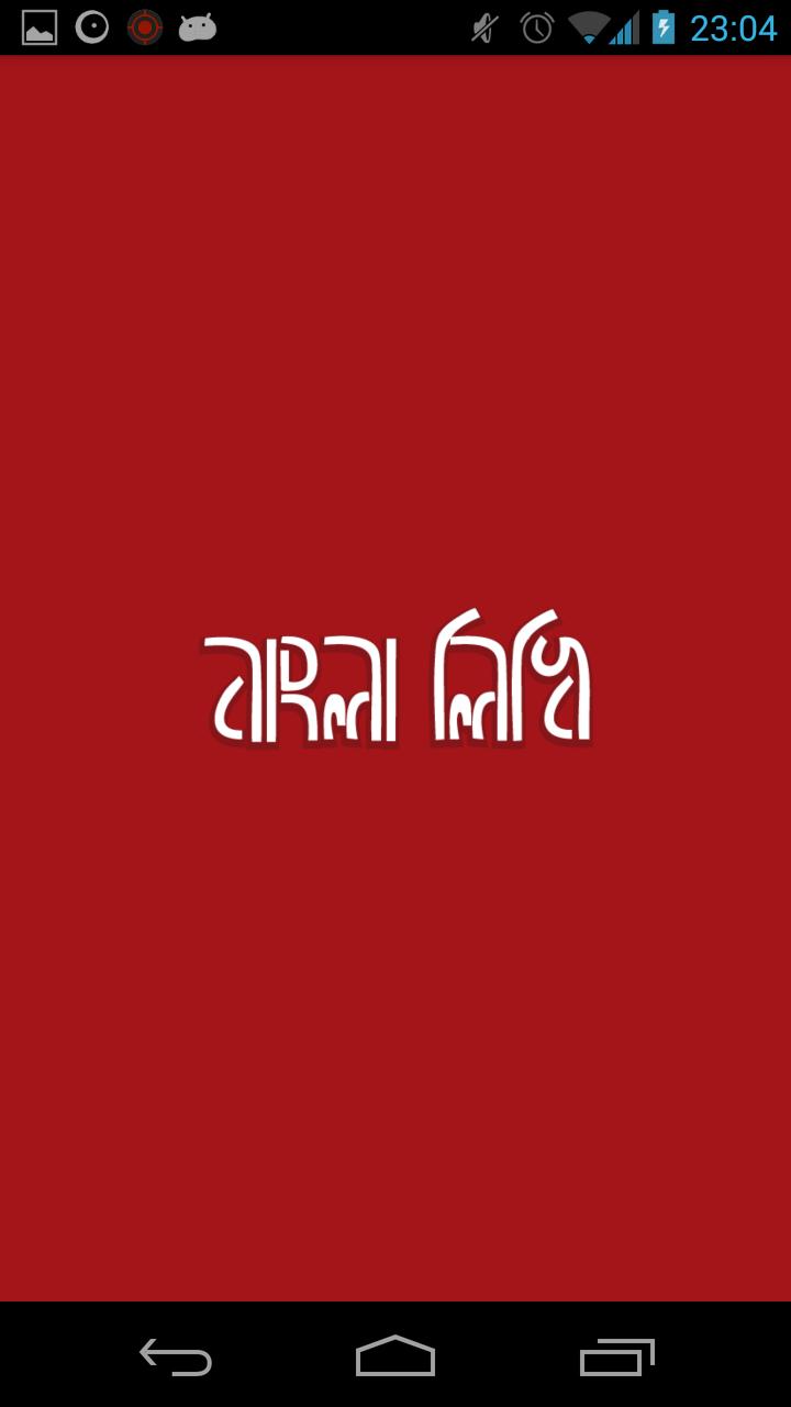 Скриншот Bangla Likhi