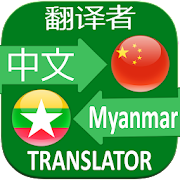 Chinese Myanmar Translator