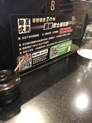 麵屋武藏 台中首店