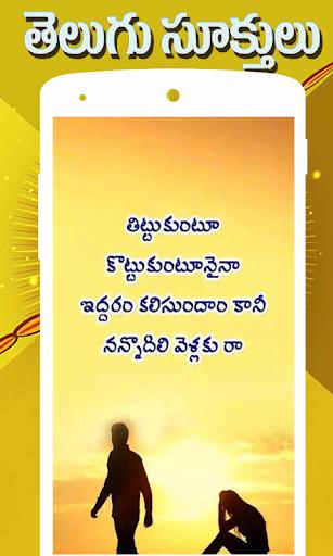 Telugu Quotation Wallpaper By Golden Rock Apps Google Play