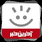 akharin khabar Icon