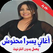 أغاني يسرا محنوش 2019 بدون نت