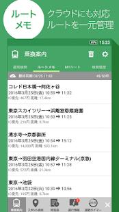 Yahoo!乗換案内 無料の時刻表、運行情報、乗り換え検索 Screenshot 3