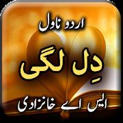 Dil Lagi Novel by S.A Khanzadi -Urdu Novel Offline