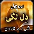 Dil Lagi Novel by S.A Khanzadi -Urdu Novel Offline icon