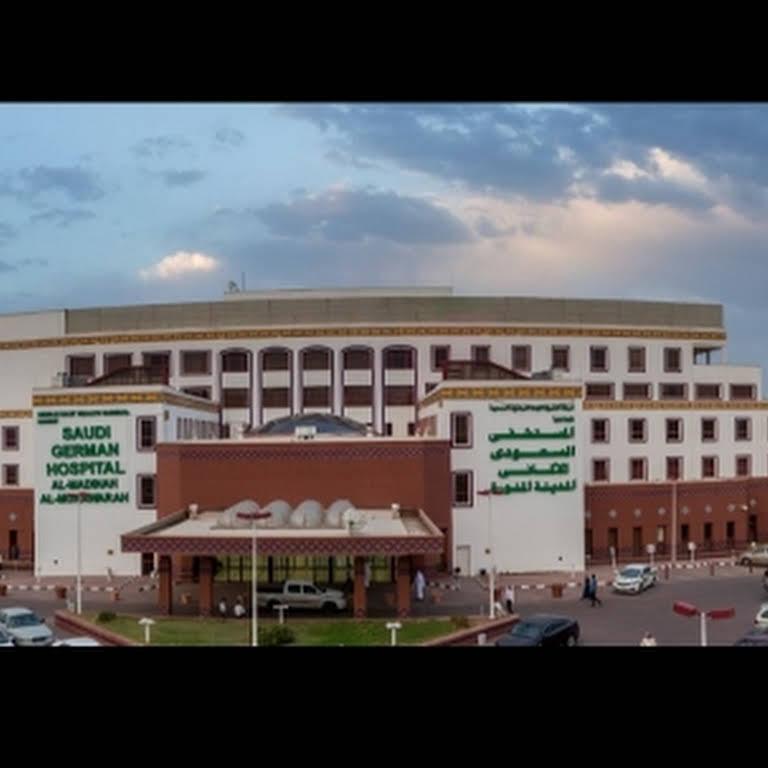 المستشفى السعودي الألماني المدينة المنورة مجموعة مستشفيات السعودي الالماني نقدم مجموعة واسعة من الخدمات الطبية في جميع التخصصات وبأعلى المواصفات والمعايير العالمية