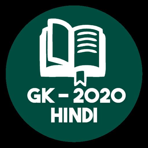 GK & Quiz 2020:  GK Facts in Hindi