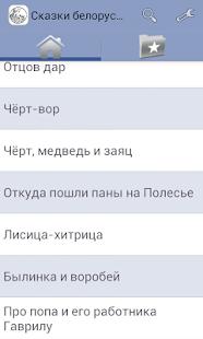 Сказки белорусские народные - náhled
