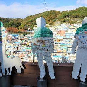 韓国のマチュピチュと呼ばれる釜山にあるアートの村「甘川文化村」を散策