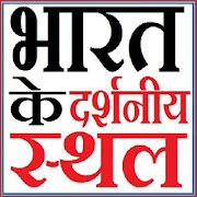 भारत के विश्व धरोहर स्थल हिन्दी में Heritage Sites