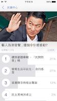 Screenshot of Yahoo新聞-香港即時焦點