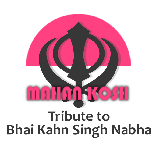 Mahan Kosh - Tribute To Bhai Kahn Singh Ji [Trial]