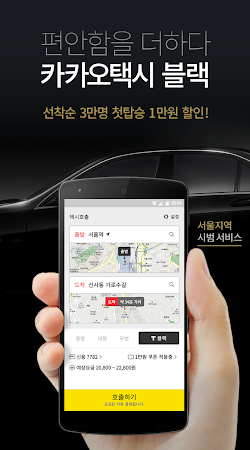 KakaoTaxi 2.0.4 screenshot 402812