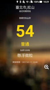 台灣空氣品質 PM2.5 screenshot 2