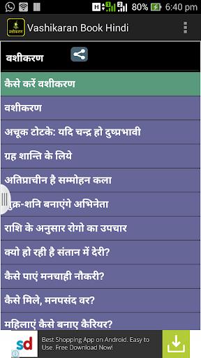 vashikaran book hindi
