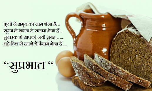 Hindi Good Morning- screenshot thumbnail