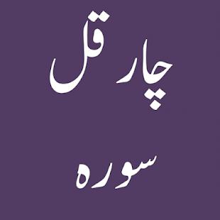 4 Qul Surah - náhled