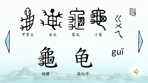 漢字農場 龜