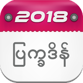 burmese to english dictionary free download