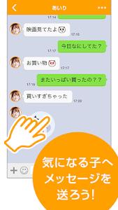 登録無料の通話アプリ-jambo(ジャンボ) screenshot 6