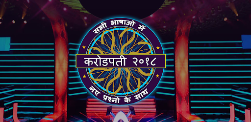 New KBC 2018 for PC