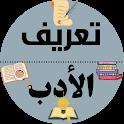 تعريف الأدب icon