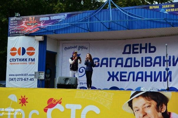 Александра Халай в Уфе