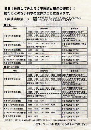 名古屋市科学館・スケジュールの写真