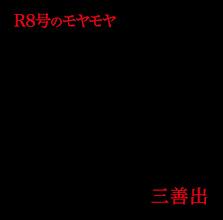 Photo: 三善出氏ソロ作品「R8号のモヤモヤ」 CDジャケット作成_表紙 2016.8