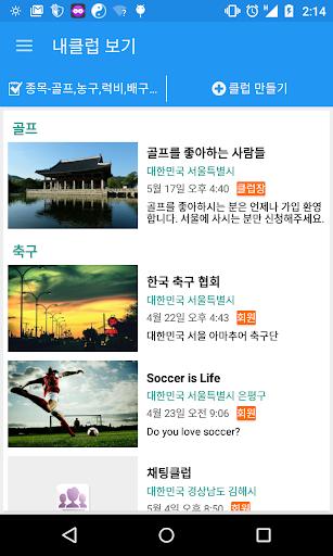 클럽나우 스포츠 동호회
