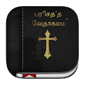 Tamil Bible (வேதாகமம்) icon