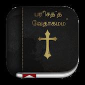 Tamil Bible (வேதாகமம்)