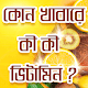 কোন খাবারে কি কি ভিটামিন kon khabare kon vitamin Download on Windows