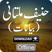 Qari Hanif Multani Bayanat Download