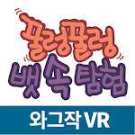 꿀렁꿀렁 뱃속 탐험 VR(가상현실) Icon