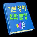 기초 영어회화 1200 icon