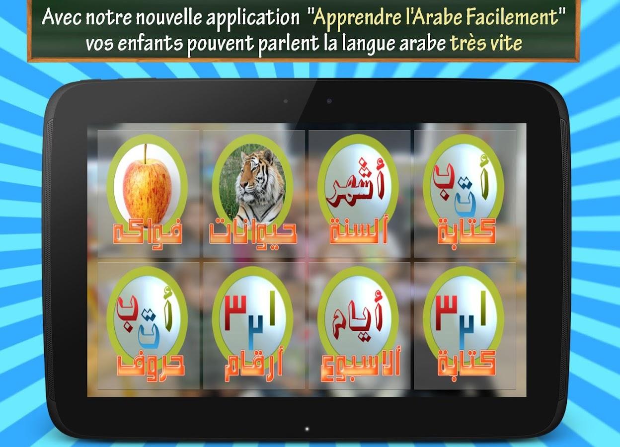 Apprendre l 39 arabe facilement applications android sur - Apprendre a cuisiner facilement ...