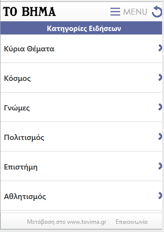 ΤΟ ΒΗΜΑ - screenshot