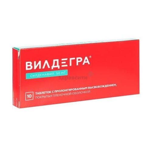 Вилдегра таблетки с пролонг высвоб. п.п.о. 50мг 10 шт.