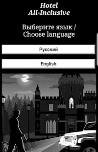 Hotel All-Inclusive: text quest - náhled